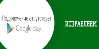 Conexión de Google Play no es cómo arreglar