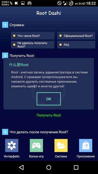 Obtener los derechos de root InFocus M640