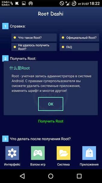Establezca la Root Gionee F103